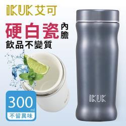 IKUK 真空雙層內陶瓷保溫杯300ml-曲線藍 IKTS-300BU