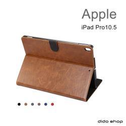 Apple 蘋果 iPad Pro 10.5吋 平板皮套瘋馬紋 (DS019)