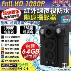 【CHICHIAU】HD 1080P 超廣角170度防水紅外線隨身微型密錄器(64G)