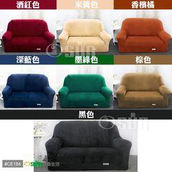 Osun-一體成型防蹣彈性沙發套 厚棉絨溫暖柔順_4人座 多款任選 CE-184