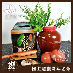 好樂喉 極上黑甕陳年老茶 1斤2甕/贈精美提盒