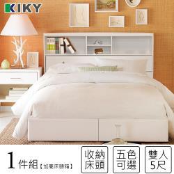 【KIKY】宮本多隔間加高床頭箱-雙人5尺