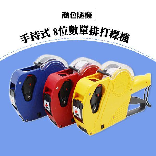 單排 8位數 打標機 MX-5500 有蓋 標籤機 標價機 可加購標籤紙 墨球