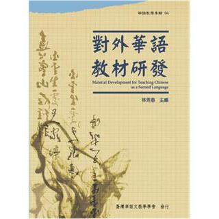 對外華語教材研發 (華語教學專輯04)
