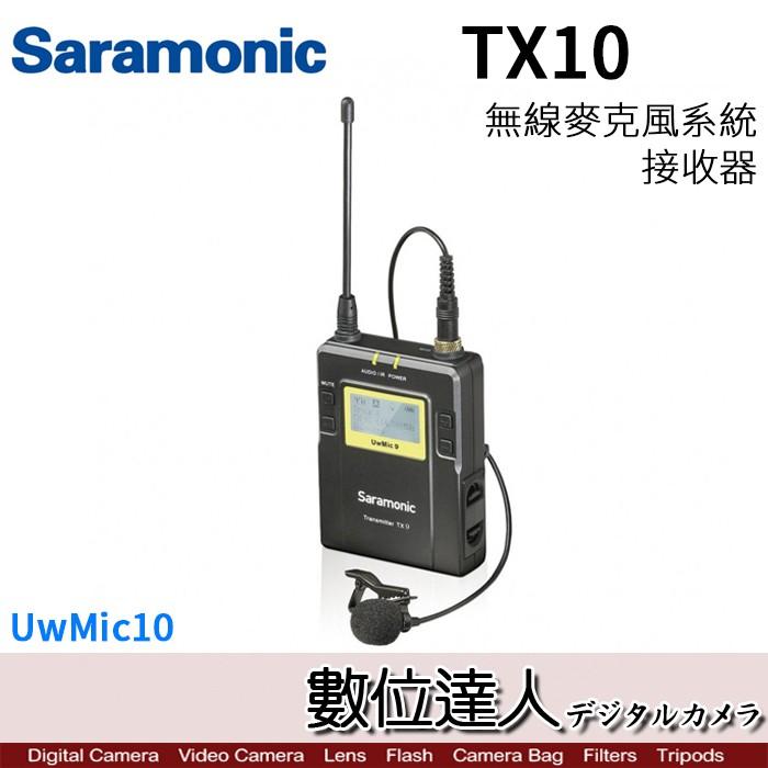 Saramonic 楓笛 UwMic10 TX10 無線麥克風接收器 腰掛式 單接收 數位達人
