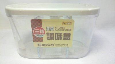 珍香三格調味盒 D-333【061030】調味罐 調味盒 鹽巴盒 糖罐 味素盒《八八八e網購