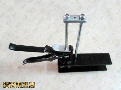 HU001 鋁窗調整器 安裝調整器 水平調整器 升降器 傢俱水平調整器 安裝水平器 鋁門窗 紗窗 紗門 DIY零件