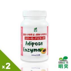 明奕-脂肪分解酵素+澱粉分解酵素膠囊(30粒/瓶)-2瓶
