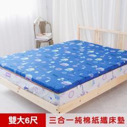 米夢家居-夢想家園-MIT冬夏兩用純棉+紙纖三合一高支撐記憶床墊-雙加大6尺