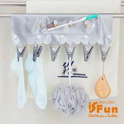 iSFun 旅行隨身 摺疊收納曬衣夾子6入 3款可選+隨機款