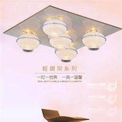 【光的魔法師 Magic Light】藍玉荷 美術型輕鋼架燈具 [ 五燈 ]