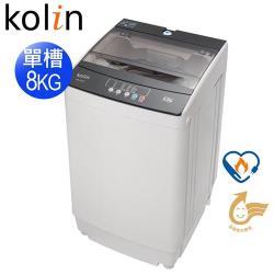 歌林KOLIN8KG全自動單槽洗衣機BW-8S01(自助價)