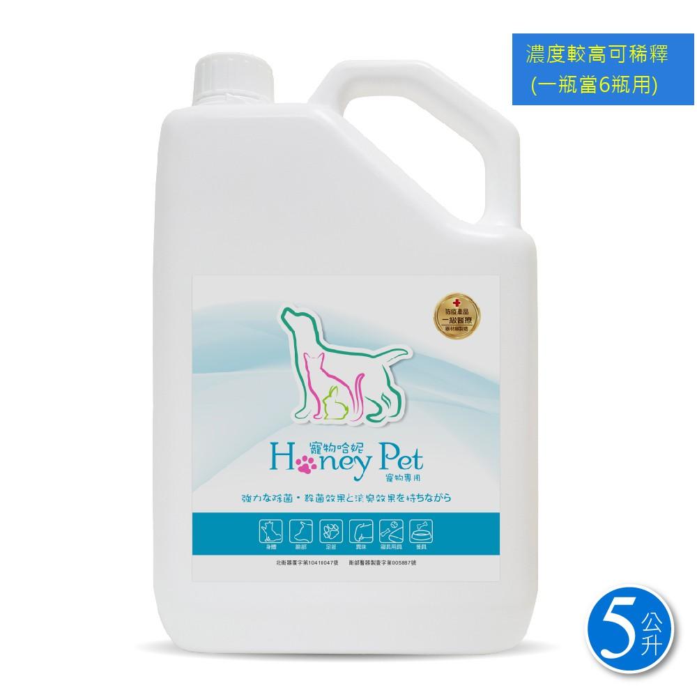 日本宜家利 寵物哈妮抗菌除臭清潔液100ppm(濃縮補充5000ml)