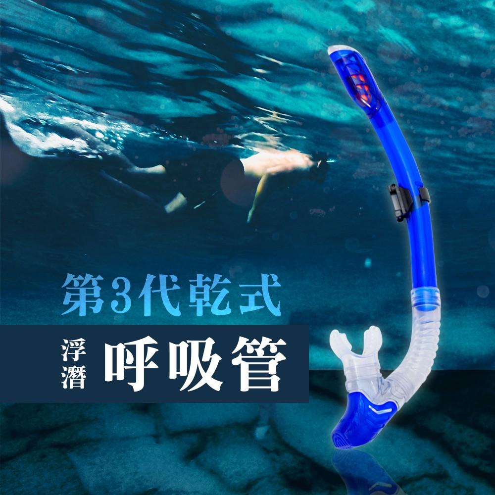 第3代乾式游泳浮潛水免換氣呼吸管.戶外水上運動防進水矽膠咬嘴換氣管訓練器具用品裝備