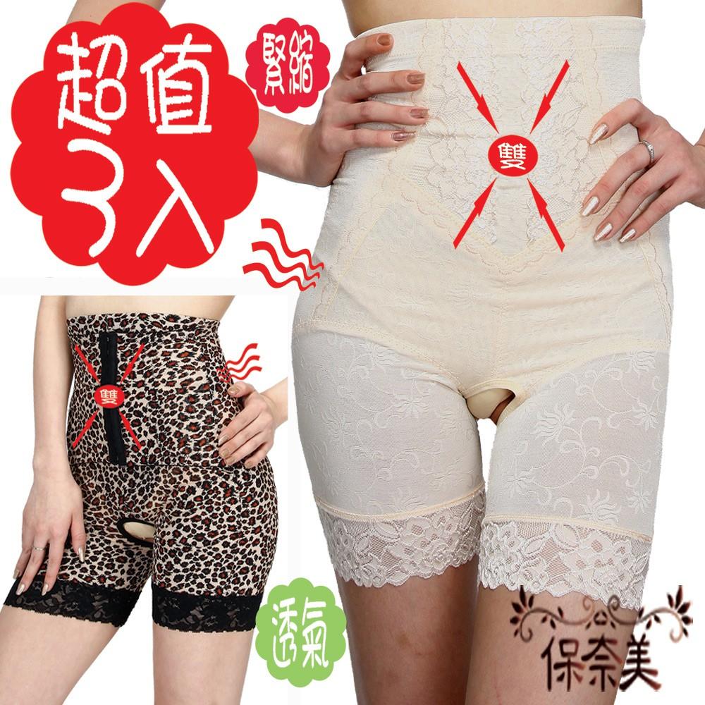 【保奈美】L碼 420丹加長型機能長束褲(3件組)