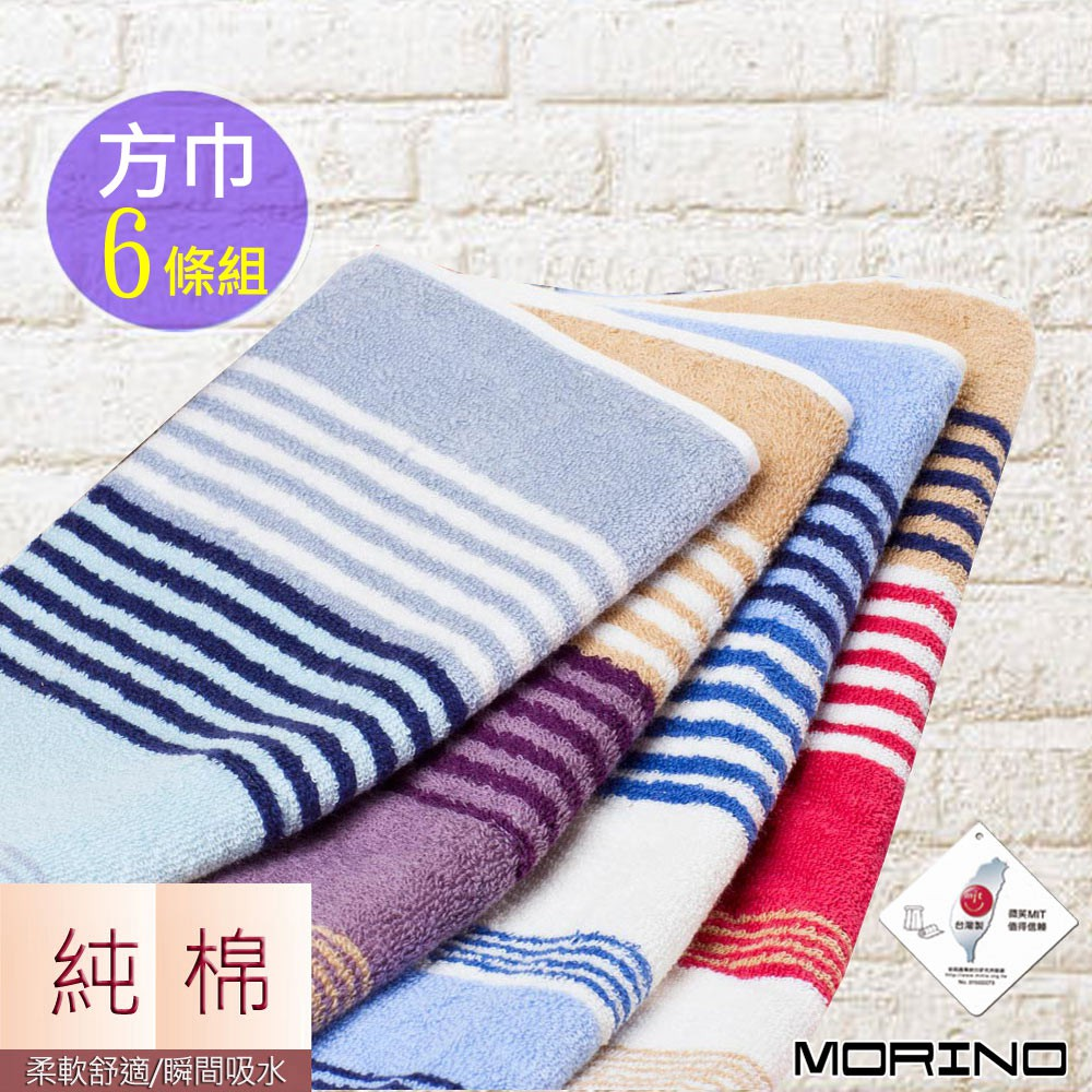 【MORINO摩力諾】彩條緹花方巾(超值6件組) MO651
