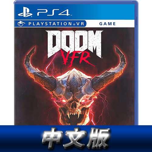 PS4《毀滅戰士 VFR》中文版(PSVR 專用)【GAME休閒館】