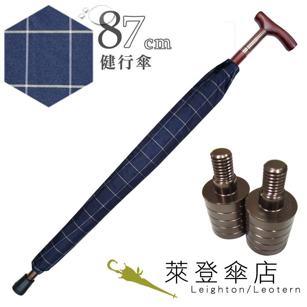 【萊登傘】雨傘 調高健行傘 一般高度 輔助 格紋布 長輩禮物 藍黃紫格