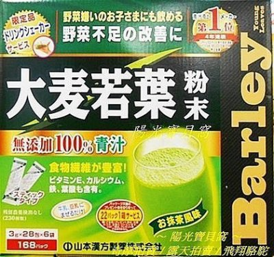 ☆陽光寶貝窩☆ 好市多代購 BARLEY 日本大麥若葉粉末 (3gx168包) 無添加100%青汁 附搖杯 *特價*
