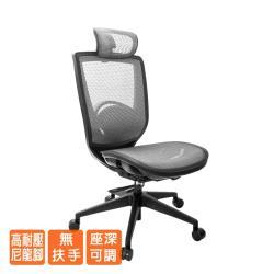GXG 高背全網 電腦椅 無扶手 TW-81Z6EANH