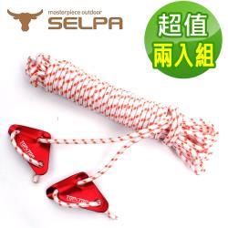 韓國SELPA 6mm反光露營繩10米附調節片/帳篷/露營(超值兩入組)