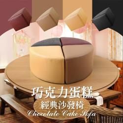 DFhouse  巧克力蛋糕經典沙發椅(4色)