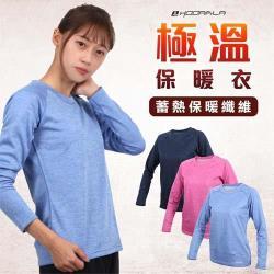 HODARLA 女極溫保暖衣-刷毛 長袖T恤 台灣製