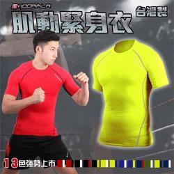 HODARLA 男肌動圓領短袖緊身衣-台灣製 籃球 慢跑 重訓 健身