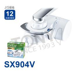 TORAY東麗家用淨水器SX904V