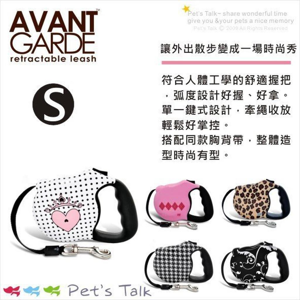 Pet'sTalk~Avant Garde時尚設計感伸縮牽繩-S號
