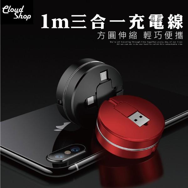 三合一 iPhone Micro Type C 多功能 線 伸縮 安卓 蘋果 傳輸線 充電線 一米