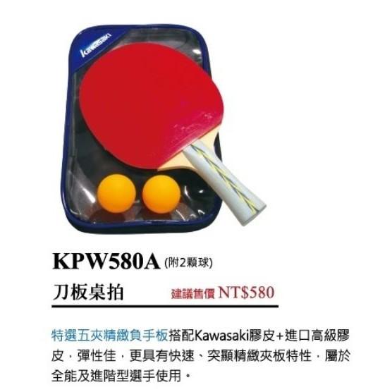 宏海體育 桌球拍 KAWASAKI 桌球拍 KPW580A(附2顆球) 刀板桌拍 (1支裝)球顏色隨機出貨