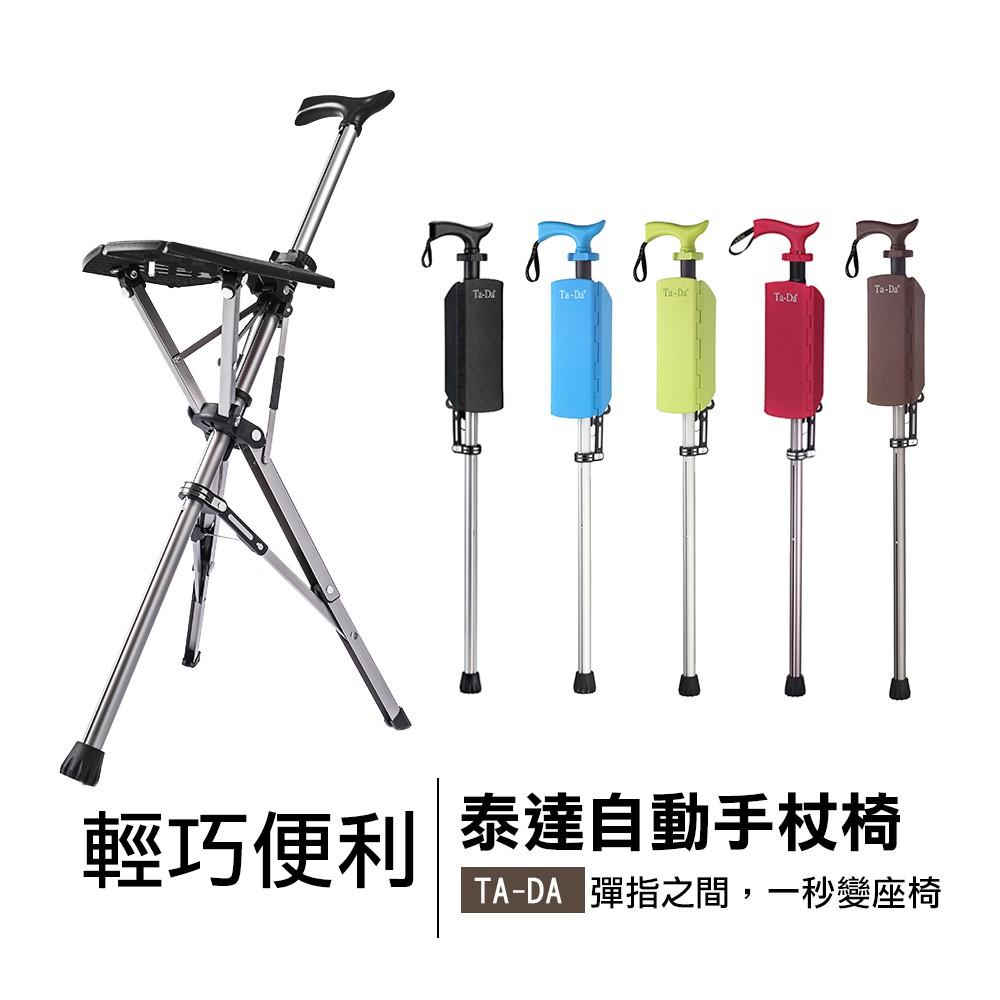Ta-Da 泰達自動手杖椅 收納椅 折疊椅隨身椅 登山杖健走杖 登山助力杖 座杖健走杖