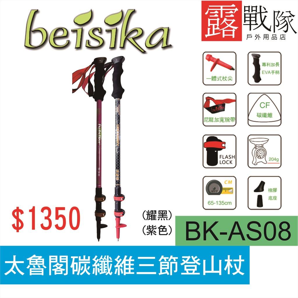 【露戰隊】貝斯卡 beisika 太魯閣 BK-AS08 碳纖維 三節 雙快拆 登山杖 老人杖 折疊杖 柺杖 手杖 登山