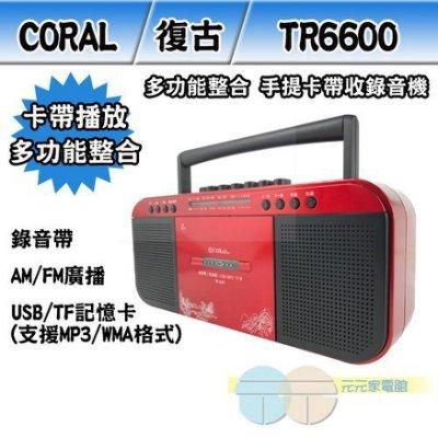 附發票*元元家電館*CORAL 復古造型 多功能整合 手提卡帶收錄音機 TR6600