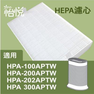 【怡悅HEPA濾心】適用HPA-100APTW/HPA-200APTW 等honeywell 機型 同HRF-R1