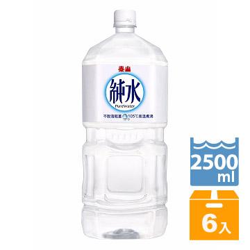《泰山》純水2500ml (6入/箱)