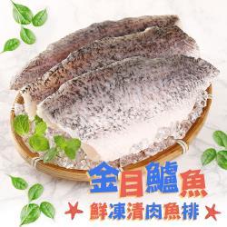 好食讚 鮮凍金目鱸魚清肉排10片 (150g±10%/片)