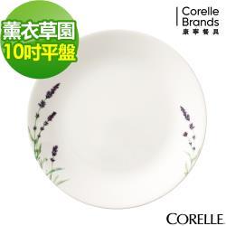 任-【美國康寧CORELLE】薰衣草園10吋平盤