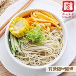 [源順] 有機糙米麵條(240g×二盒)
