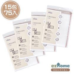EZhome 極淨原色軟性洗潔布 (15包75入)