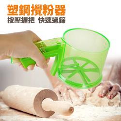 塑鋼攪粉器