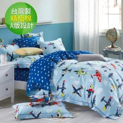 eyah 宜雅 台灣製200織紗天然純棉單人床包雙人被套三件組-飛行夢想家
