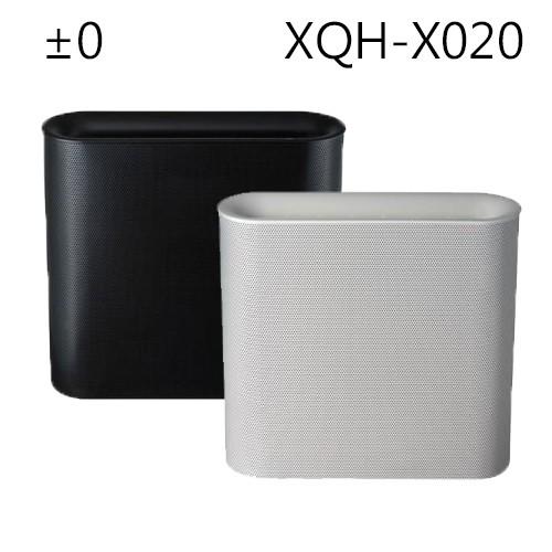 免運 正負零±0 空氣清淨機 XQH-X020 黑、白兩色可選