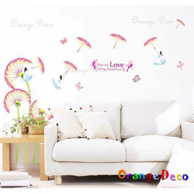 【橘果設計】蒲公英 壁貼 牆貼 壁紙 DIY組合裝飾佈置