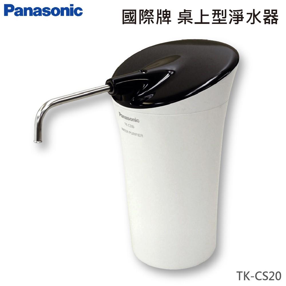 【Panasonic 國際牌】高效能淨水器(TK-CS20)日本原裝