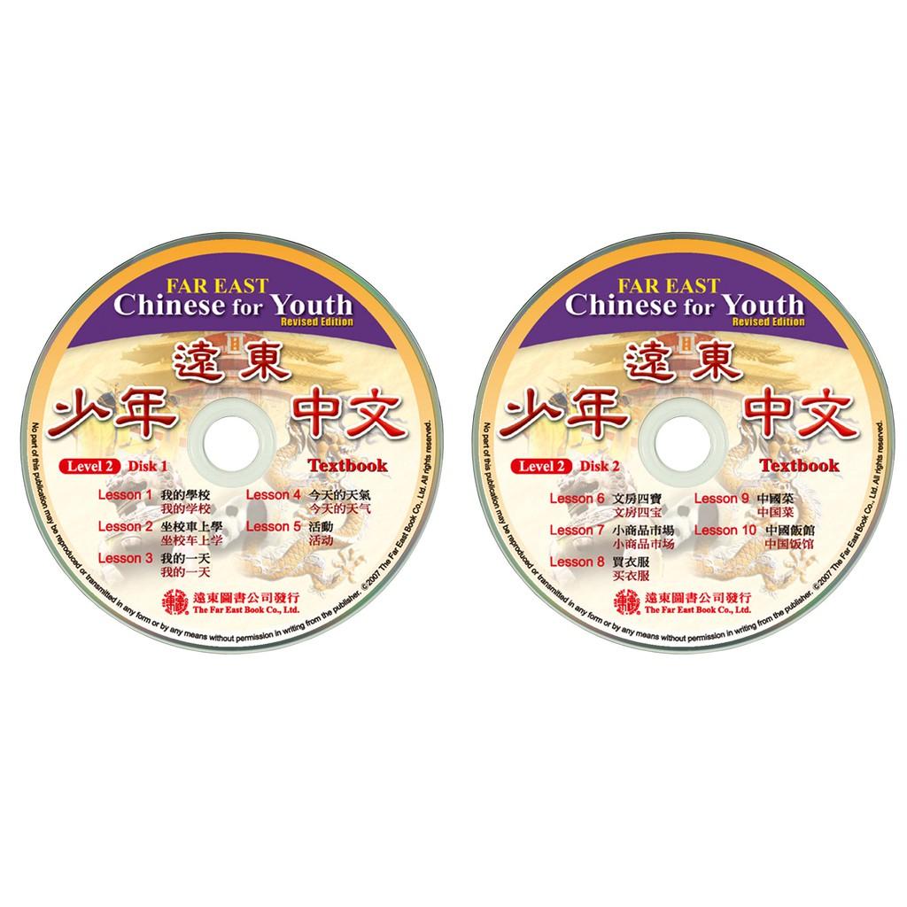 遠東少年中文 (第二冊) (修訂版) (課本用 CD 2片)