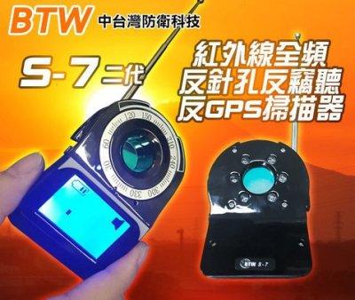 【大台中反監聽器材反偷拍偵測器專賣店】熱銷冠軍BTW S-7全頻紅外線防針孔反竊聽掃描器