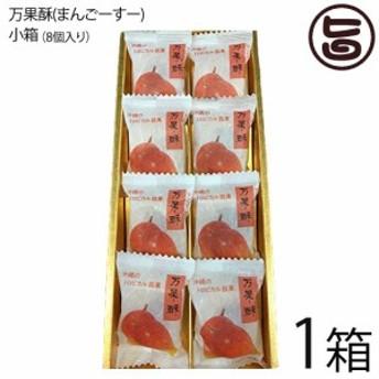 ギフト 琉球T&P合同会社 万果酥(まんごーすー)小箱 8個入り×1箱 沖縄土産 お土産 お菓子 人気 送料無料