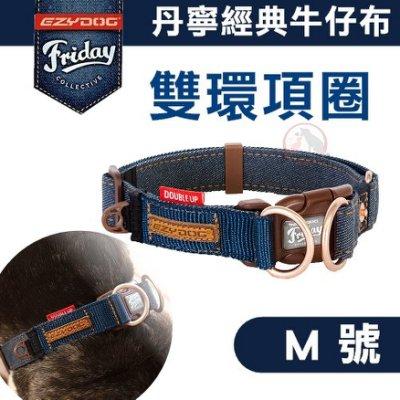 汪旺來【歡迎自取】澳洲 EZYDOG丹寧經典牛仔布-雙環項圈M號/中小型犬-牽繩需另外訂購CDUMD